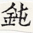 HNG025-0074