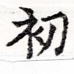 HNG025-0137a