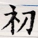 HNG025-0137b
