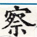 HNG025-0185