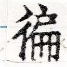 HNG025-0196a