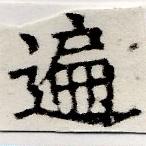 HNG025-0196b
