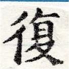 HNG025-0202