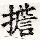 HNG025-0224