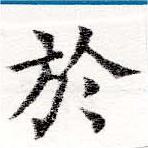 HNG025-0233