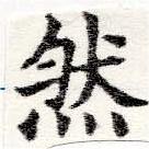 HNG025-0281