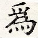 HNG025-0287