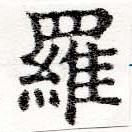 HNG025-0329