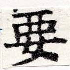 HNG025-0361