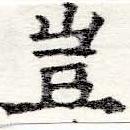 HNG025-0378