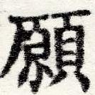 HNG025-0413