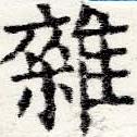 HNG025-0429a