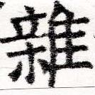 HNG025-0429b