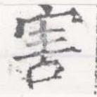 HNG026-0069