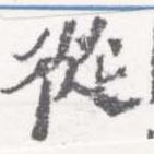 HNG026-0091