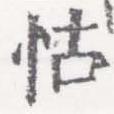 HNG026-0098