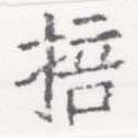 HNG026-0112