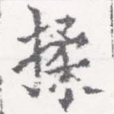 HNG026-0114