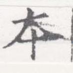 HNG026-0150