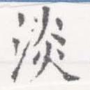 HNG026-0176
