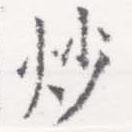 HNG026-0196