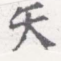 HNG026-0232