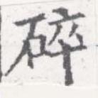 HNG026-0236