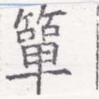 HNG026-0251
