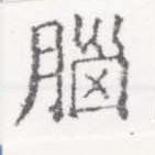 HNG026-0285