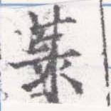 HNG026-0293