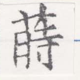 HNG026-0302