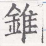 HNG026-0359