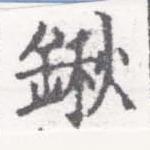 HNG026-0363