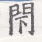 HNG026-0364
