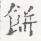HNG026-0385