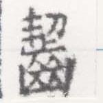 HNG026-0400