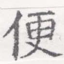 HNG026-0447