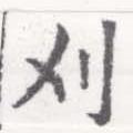HNG026-0479