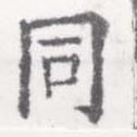 HNG026-0510