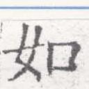 HNG026-0541