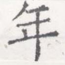 HNG026-0574