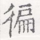 HNG026-0581a
