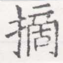 HNG026-0608