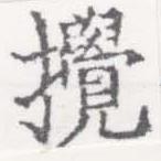HNG026-0610