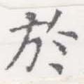 HNG026-0632