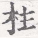 HNG026-0661