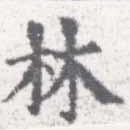 HNG026-0682