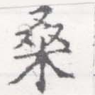 HNG026-0683