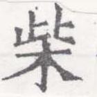 HNG026-0689