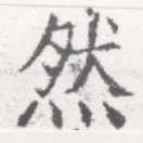HNG026-0746